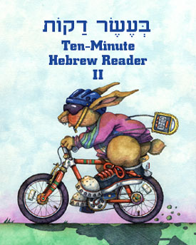 Ten-Minute Hebrew Reader